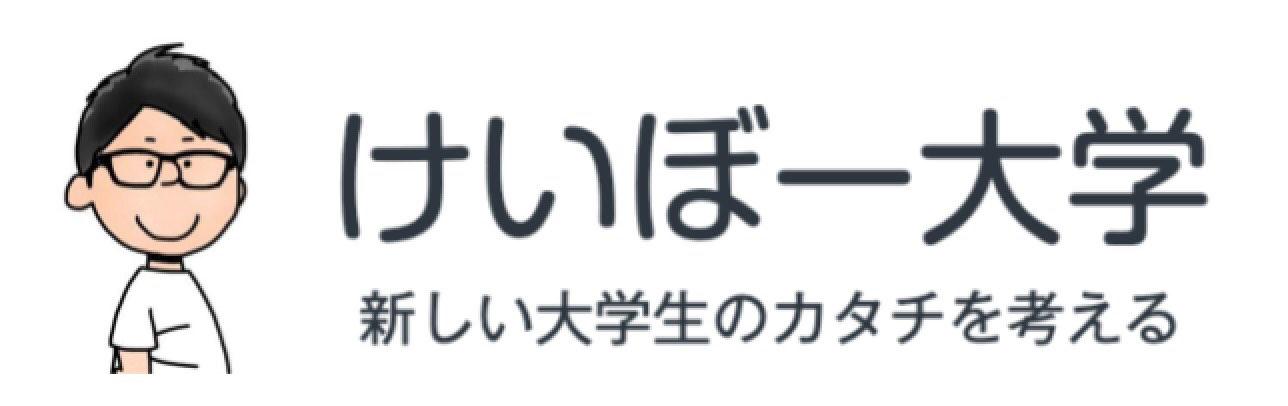 けいぼー大学